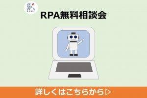 画像に alt 属性が指定されていません。ファイル名: RPA無料相談会②-300x201.jpg